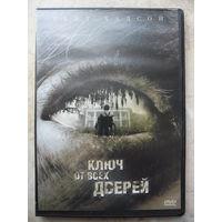 DVD КЛЮЧ ОТ ВСЕХ ДВЕРЕЙ (ЛИЦЕНЗИЯ)