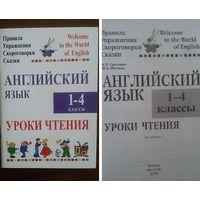 Английский язык. Уроки чтения. 1-4 классы.