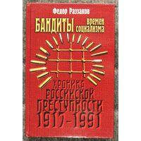 Бандиты времен социализма. Хроника российской преступности 1917-1991. Федор Раззаков.