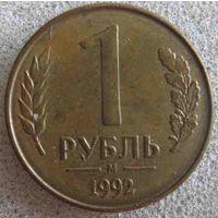 1 рубль 1992 г. (ММД)