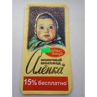 Этикетка от шоколадки Алёнка