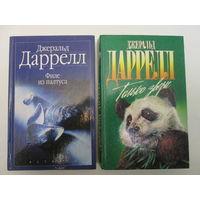 Даррелл 11 книг
