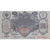 100 Рублей -1910- ВИ_108315 - Коншин - Российская Империя-*- хорошее состояние -