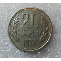 20 стотинок 1974 Болгария #04