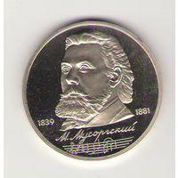 1 рубль 1989 год 150 лет со дня рождения М. Мусоргского_Proof