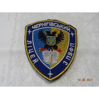 Шеврон черниговского лицея с усиленной военно-физической подготовкой Украина