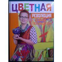 Цветная революция с Еленой Теплицкой