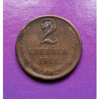 2 копейки 1961 СССР #04