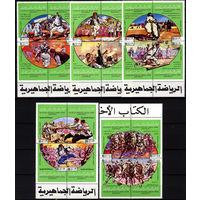 1980 Ливия. Национальные виды спорта