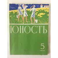 Журнал Юность 1973 г.