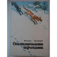 Михась Полешук Охотничьими тропами