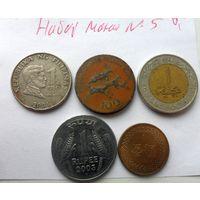 Набор монет - лот 5 /цена за все/
