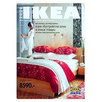 Каталог IKEA за 2006г.