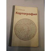 К.А. Салищев. Картография. 1982 г.