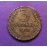 3 копейки 1953 года СССР #02
