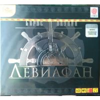 Аудиокнига 1С:Аудиокниги. Акунин Б. Левиафан (Digipack) (Лицензия)