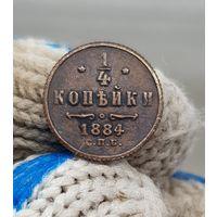 Монета 1/4 копейки 1884 год Россия