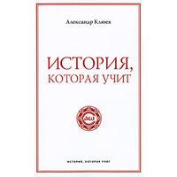 Александр Клюев. История, которая учит