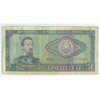 Румыния, 50 лей 1966 год