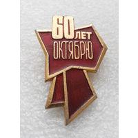 60 лет Октябрю. Бант. Октябрьская Революция #0439-LP7