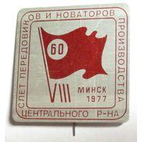 1977 г. 8 слет передовиков и новаторов производства. Минск. Центральный р-н. 60 лет ВОСР