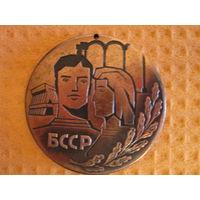Знак. Спортивная медаль БССР