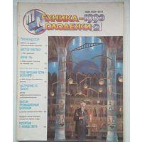 Журнал  Техника молодежи 2-1993