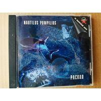 CD NAUTILUS POMPILIUS /НАУТИЛУС ПОМПИЛИУС. РАСКОЛ / 1996