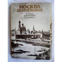 Москва златоглавая в старых фотографиях и гравюрах. Комплект из 36 открыток