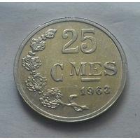 25 сентим, Люксембург 1963 г.