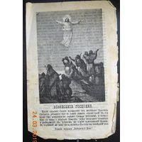 """Воскресные листки """"Вознесение Господне"""", номер 40, 1897 г."""