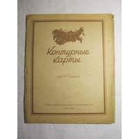 Контурные карты для 7-го класса,Москва,1959 год