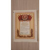 Почетная грамота областного комитета ЛКСМ Казахстана 1957 год.