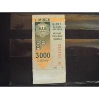 Минск билет на 1 поездку в городском транспорте 3000 рублей непрокомпосированый (чистый)