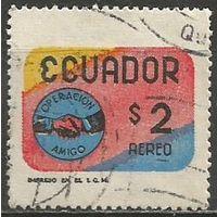 "Эквадор. Авиапочта. ""Операция дружба"". 1969г. Mi#1465."