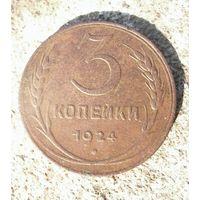 С 1 копейки !!!  3 копейки.1924 г. СССР. Гладкий гурт.