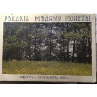 Редкие Медные Монеты (Россия)