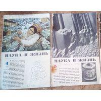 """Журнал """"Наука и жизнь"""", 1968г.,3штуки."""