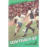 """Календарь-справочник Москва (""""Советский спорт"""") 1987"""