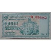 Талон (билет) на проезд в троллейбусе в г. Бобруйск. Беларусь. Серия ЛМ