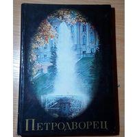Альбом Петродворец