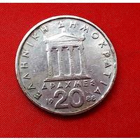 34-21 Греция, 20 драхм 1988 г.