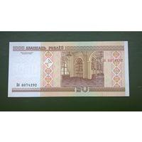 20 рублей 2000 года. Серия Бб.UNC.