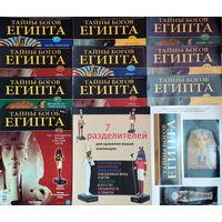 Тайны богов Египта