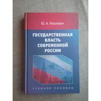 Государственная власть современной России.