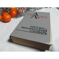 Русско-беларусский словарь от а до л