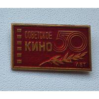 Советское кино, 50 лет советскому кино 1-1