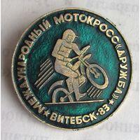 1983 г. Международный мотокросс Дружба. Витебск