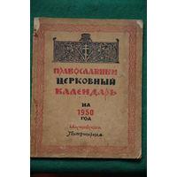 Православный церковный календарь  на 1950 г .