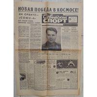 """Газета """"Советский спорт"""" 15 января 1969 г. Полет космонавта Шаталова (оригинал)"""